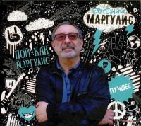 Евгений Маргулис - Пой как Маргулис. Лучшее