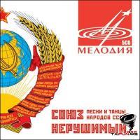Союз нерушимый... - Песни и танцы народов СССР (5 CD)