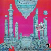 Аквариум - Библиотека Вавилона. История Аквариума, том IV