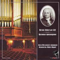Johann Sebastian Bach - The Great Organ at Methuen (Michael Murray) [2000]