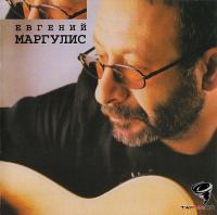 Евгений Маргулис - Евгений Маргулис