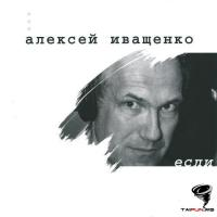 Алексей Иващенко - Если...