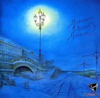 Аквариум - Синий Альбом