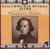 Fryderyk Franciszek Chopin - Юность гения - классическая музыка детям